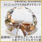 出産祝い 母の日 結婚祝い ギフト 名入れ プレゼント クリスタルダイヤモンド(直径12cm)父の日、還暦、古希祝いなどの贈り物に、名前入り オシャレ