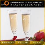 ペアグラス 名入れ(名前入りプレゼント) シャンパングラス ラムールハート 結婚祝い 内祝い ホワイトデー に(オシャレな無鉛クリスタル製/ギフトBOX付)sp-0002