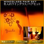 ペアグラス 名入れ(名前入りプレゼント) ワイングラス 結婚祝い 内祝い ホワイトデー に(オシャレな無鉛クリスタル製/ギフトBOX付)wi-0001