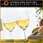 母の日 ワイングラス ペアグラス 名入れ(名前入りプレゼント) 結婚祝い 内祝い 父の日 に(オシャレな無鉛クリスタル製/ギフトBOX付)wi-9001