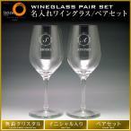母の日 ワイングラス ペアグラス 名入れ イニシャル(名前入りプレゼント) 結婚祝い 内祝い 父の日 に(オシャレな無鉛クリスタル製/ギフトBOX付)wi-9002
