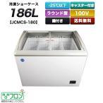 業務用冷凍ショーケース(186L) JCMCS-180 送料無料!新品格安!税込み!厨房用 キッチン
