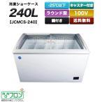 業務用冷凍ショーケース(240L)JCMCS-240  送料無料!新品格安!税込み!厨房用 キッチン