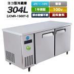 業務用ヨコ型冷蔵庫 JCMR-1560T-I  コールドテーブル 2ドア(304L)  送料無料! 厨房用 キッチン用 店舗