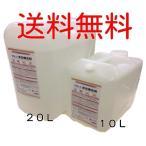 業務用食器洗浄機用洗剤 セール特価!! SHIN-EI(新栄)洗剤 10L×2本 非劇物・無リン 格安 送料無料