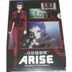 攻殻機動隊ARISE GHOST IN THE SHELL クリアファイル A4 ファイル