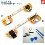 ショッピング2012 Nexus7 ( 2012モデル専用 ) マイクロUSB 充電コネクタ ネクサス7( ソケット・プラグ )イヤフォンジャック 基板&分解 ツールセット
