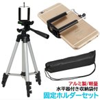 iphone スマートフォン 携帯 用 アルミ4段 三脚 3WAY雲台 固定ホルダー セット 収納袋付き  ビデオスタンド カメラスタンド ビデオカメラ デジタルカメラ
