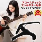 カポタスト ギター フォーク エレキ用  カポ アコースティックギター用 クリップ ギターアクセサリ シンプル エレキギター 黒 送料無料