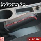 MAZDA マツダ CX-5 ハンドブレーキ カバー 黒赤ステッチ パーツ サイドブレーキカバー