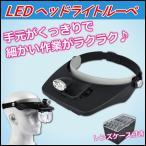 Yahoo!ワンズショップヘッドライトルーペ 拡大鏡 2LED  LEDライト付き 送料無料 精密作業 老眼 めがね 細かい作業に 4枚レンズ倍率自在 眼鏡 眼鏡型