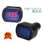 シガーソケット 電圧計 シガー デジタル電圧計 バッテリーチェッカー 車 車内 カー 送料無料