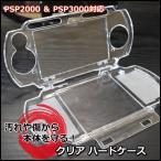 ショッピングPSP PSP2000 PSP3000対応アクセサリー クリア  ハードケース PSP 保護カバー