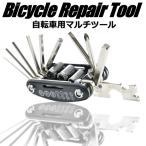 ショッピング自転車 自転車 工具セット おすすめ 自転車修理 多機能 携帯工具 六角レンチ ドライバー マルチツール 携帯工具