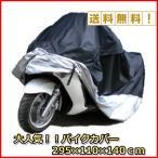 ショッピングバイク バイクカバー  ビックバイク ビックスクーター XXXXL 4XL 遮光 耐水 撥水 防塵 黒 シルバー295×110×140( 防水 防塵)