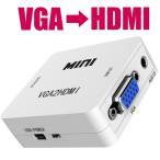 ショッピングから VGA入力 から HDMI 出力 へ 変換 できる 1080P対応  変換コネクタ コンパクト コンバーター 変換器 送料無料