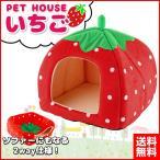 いちご デザイン ペット 用 2WAY ハウス/ベッド 【Lサイズ】【レッド】 小型犬/猫  ネコ イヌ