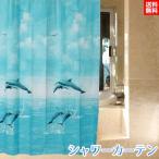 シャワーカーテン おしゃれ ユニットバス バスルーム お風呂 PEVA 防水 防カビ 加工 お洒落 カーテンリング付属 180×180cm