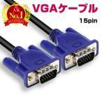 モニター VGAケーブル/ミニD-Sub/15ピン/15pin・1.5M(液晶テレビ、コンピュータ、モニターの接続用)