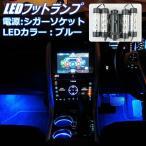 車内 足もと LEDライト フットライト フロア 照明 シガーソケット イルミネーション 足元 LED ライト 車内装飾 青色 ブルー 送料無料