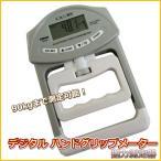 デジタルハンドグリップメーター 握力 測定器 握力計 グリップ式デジタル握力計