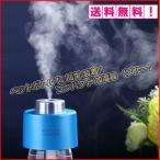 ショッピング加湿 ペットボトル に 簡単 装着 コンパクト 加湿器 【ブルー