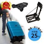 ショッピングキャリー 折りたたみ キャリーカート 折り畳み キャリー 軽量  耐荷重 50Kg 簡単収納 旅行 機内持ち込み 買い物 荷物 固定 ロープ付 送料無料