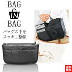 バッグインバッグ 旅行 便利 収納 レディース メンズ インナーバッグ バックインバック おすすめ  かわいい ポーチ 財布 男女兼用 黒 ブラック