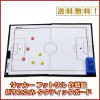 サッカー 作戦 ボード 作戦 盤 セット 監督 折りたたみ タクティックボード コーチング 戦略盤 ホワイトボード フットサル 送料無料