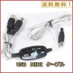 USB MIDIケーブル