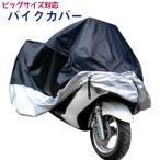 バイクカバー 大型 耐熱 防水 厚手 バイク カバー 飛ばない 車体カバー 防塵 UVカット シルバー ブラック 保護カバー ビックスクーターカバー 盗難防止