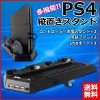 初期型PS4 縦置きスタンド 冷却ファン プレイステーション4 多機能 縦置きスタンド コントローラ 充電可能