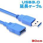 ショッピングusb USB3.0 (5Gbps) 延長ケーブル 延長 コネクタ  A・オス - A・メス  0.3m 30cm 送料無料
