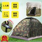 小型テント 迷彩柄 1人用 ソロテント 軽量 コンパクト 収納可能 小型 テント アウトドア キャンプ 一人用 ソロキャンプ レジャー 釣り
