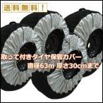 タイヤカバー タイヤ 収納 タイヤ 保管カバー 適合 オックス300D厚手  タイヤ履き替え 4セット φ63cm×30cm