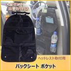 後部座席 収納 車 小物 収納 座席に吊るすだけ ドリンクホルダー 車載 車用 携帯 スマホ 収納可能 バックシートポケット