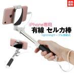セルカ棒 伸縮式 自撮り セルフィースティック ミラー付 ライトニングケーブル 有線 シャッター iPhone専用  iPhone7 iPhone8 対応