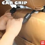 アシスト グリップ 自動車 後部座席 車 フック 乗り降り 手すり タクシー グリップ ヘッドレスト  補助 つかみ