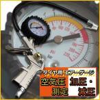 車 オートバイ タイヤ 空気圧 測定 エアーゲージ 加圧 減圧 可能 3ファンクション パンク 修理 整備 工具 交換