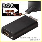 PS2 TO HDMI 変換コンバーター コネクタ 変換器 プレイステーション2 HDMI テレビ パソコン PC モニター ヘッドホン 接続
