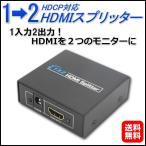 HDMI分配器 1入力2出力 スプリッター 1×2 HDMIスプリッター フルハイビジョン 3D 対応 テレビ PC モニタ 2台 の HDMI搭載 機器 へ 設定不要 で 出力可能
