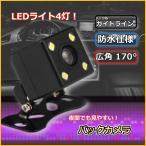 バックカメラ 防水 暗視 高画質 埋め込み 広角 170° 夜 見える LED ライト 4灯 付