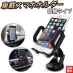 ショッピングスマートフォン スマホ 車載ホルダー iPhone 対応 スマホホルダー スマートフォンホルダー スマートフォン 強力吸盤式 強力 吸盤 360度回転 ダッシュボード マグネット いらず