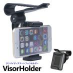 スマホホルダー クリップ式 iphone スマホ サンバイザー 車載ホルダー 便利 スマートフォン バイザー ホルダ 車 車用品
