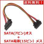 SATA ケーブル 7ピン + 電源 用 15ピン 延長 ケーブル オス To オス プラグ HDD 電源 ケーブル コンバーター PC 電源