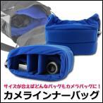 ショッピング仕切り 一眼レフ  カメラバッグ インナー ケース ソフト 衝撃 吸収 クッション ボックス バッグインバッグ  ケース  ブルー 青