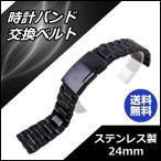 ショッピングバンド 腕時計  24mm 時計バンド バンド 交換ベルト 交換 腕時計ストラップ ステンレス メンズ 黒 送料無料