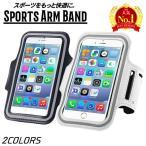 アームバンド ランニング スマホ ランニング  トレーニング ジョギング ipohone6 iphone6s iPhone7 iPhone8 スマートフォン ケース カバー