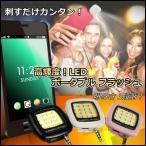 スマホ LEDライト イヤホンジャック  セルカライト 写真 16灯 高輝度  撮影 ライト  携帯用 スマートフォン 自撮り 綺麗 明るい