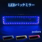 LED ルームミラー ワイドミラー バックミラー ワイド モニター 光る ブラックホール 高輝度 車 内装 イルミネーション ルームランプ 広視野